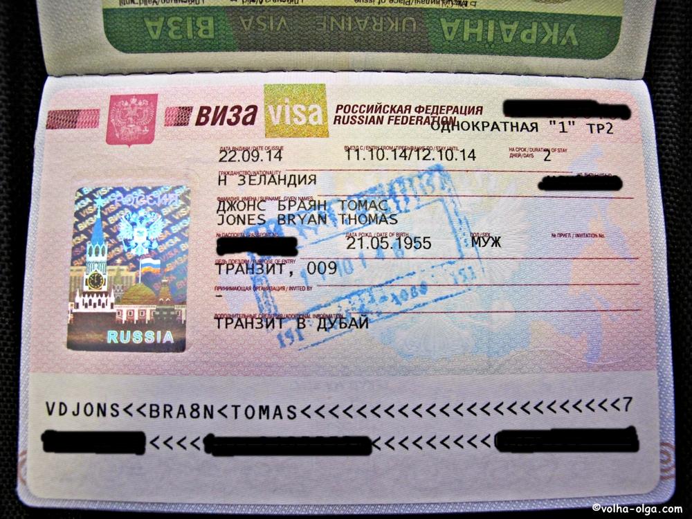 Как сделать визу в россию грузинам