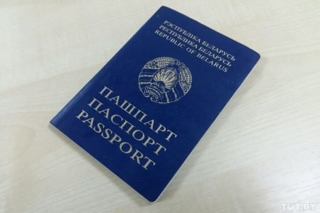 Загранпаспорт Белоруссии