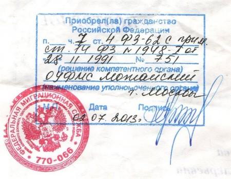 гражданства РФ ребенка в отделе ФМС