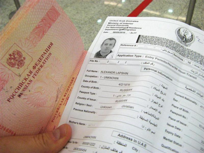 Оформление визы в ОАЭ онлайн