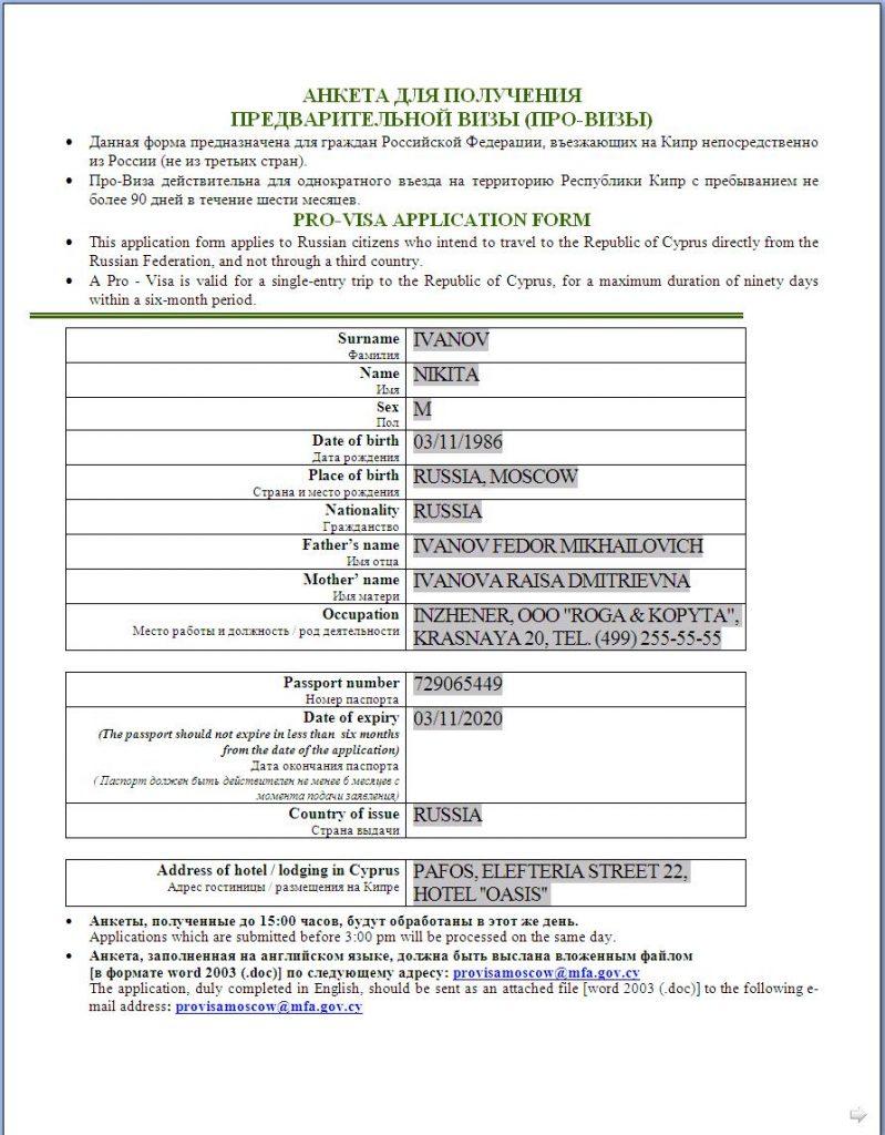 Бланк анкеты на получение провизы на Кипр