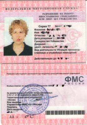 разрешение на работу иностранным гражданам