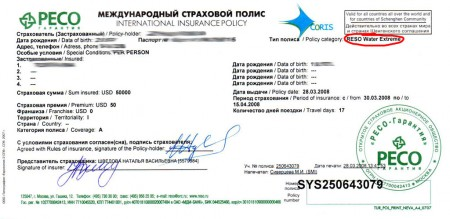медицинская страховка для получения визы