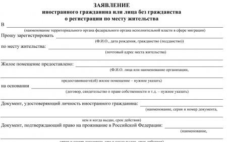 заявление иностранного гражданина о регистрации по месту жительства