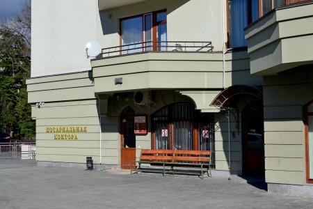 нотариальныая контора в Крыму