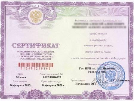 сертификат о сдаче теста на знание русского языка