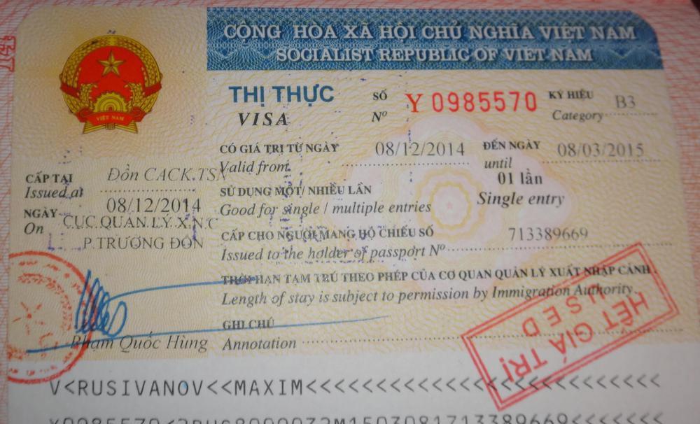 Получение визы по прилету во Вьетнаме
