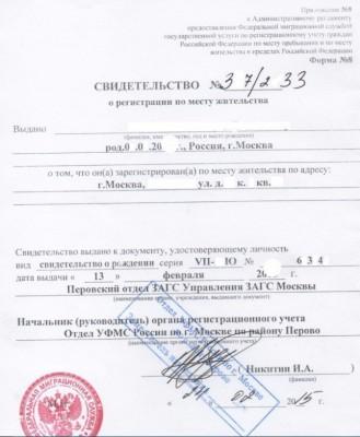 Свидетельство о регистрации по месту жительства