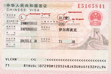 туристическая виза в Китай