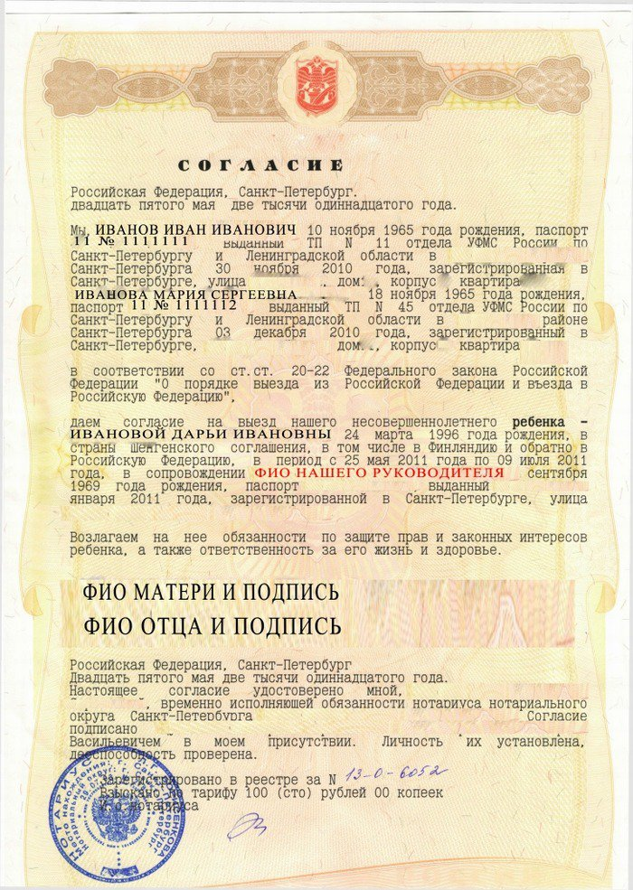 Разрешение на вывоз ребёнка за границу