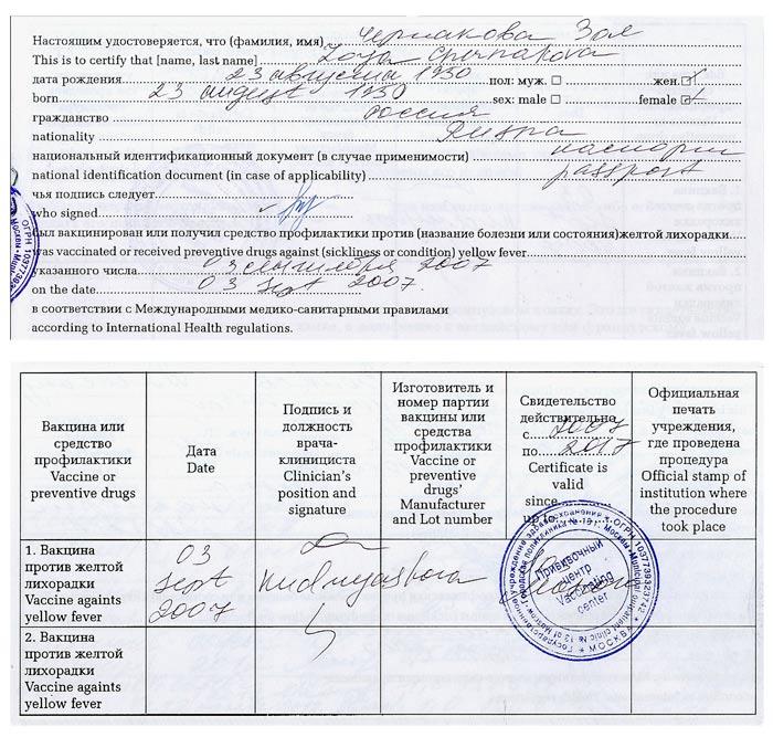 сертификат о прививках от желтой лихорадки