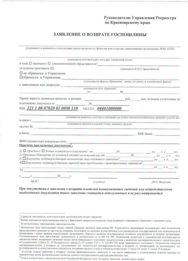 заявление о возврате госпошлины за заграпаспорт