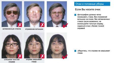 требования к фото с очками