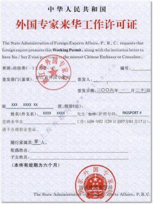 китайское приглашение