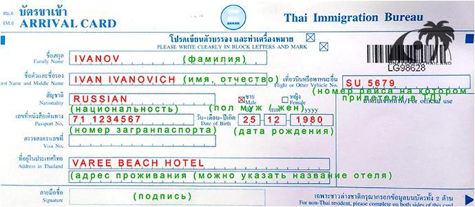 заполненная карта о прибытии в Таиланд
