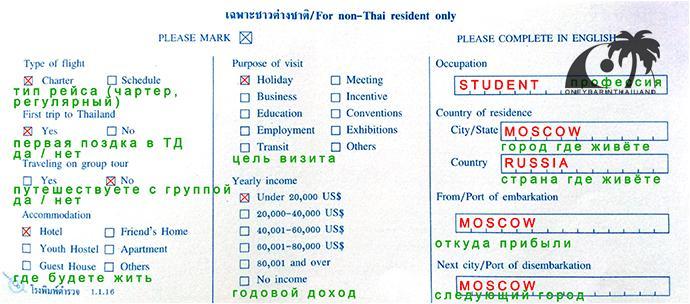 Обратная сторона карты о прибытии в Таиланд