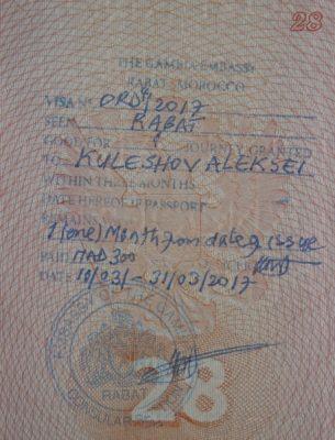 виза в Гамбию в паспорте