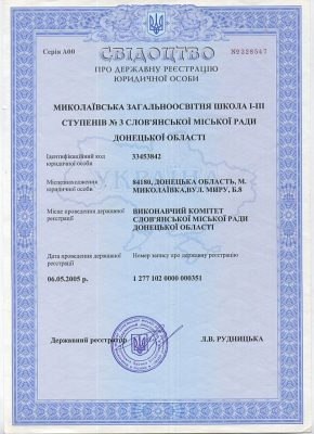 свидетельство о регистрации юридического лица на Украине