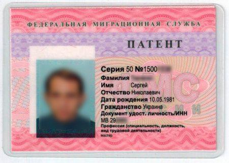 патент на осуществление трудовой деятельности в России