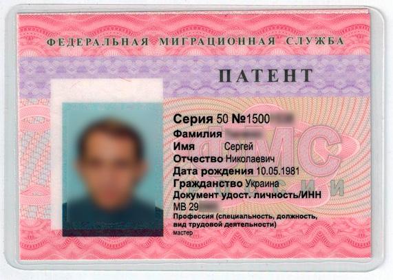 Как сделать патент гражданину украины фото 120