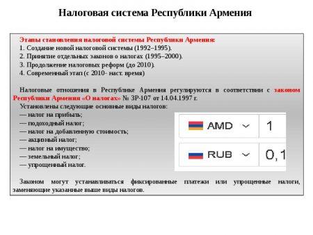 Налоговая система в Армении