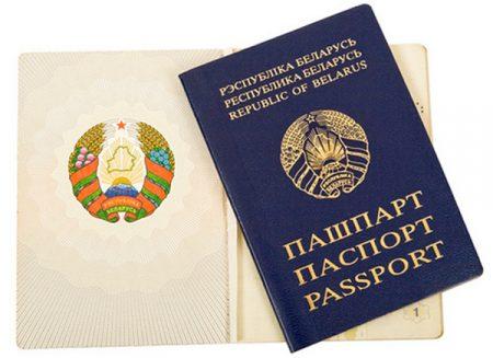Паспорт Белоруса