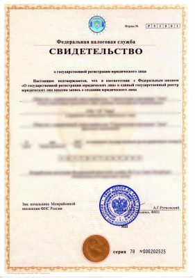 Свидетельство о регистрации в налоговой службе