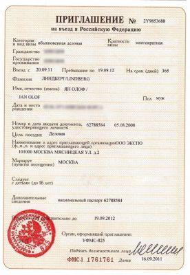приглашение в РФ для делового визита