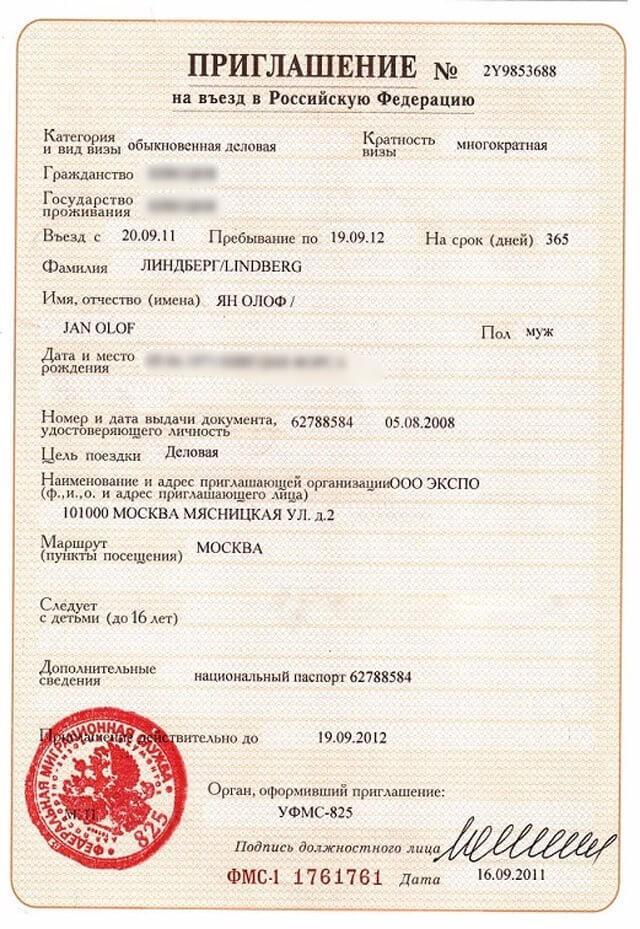 Приглашение для туристической визы в россию