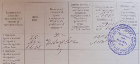 Прививка от желтой лихорадки в москве где сделать