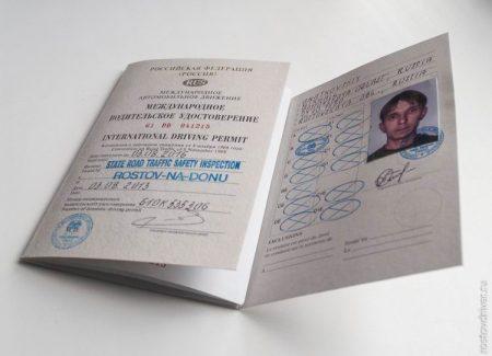 Права международного водительского удостоверения
