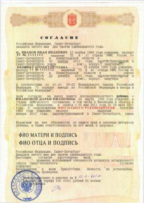 Изображение - Виза на тенерифе soglasie-na-vyezd-rebenka-284x400