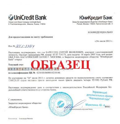 выписка из банка
