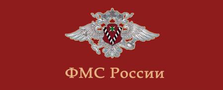 Продление миграционной карты РФ в 2017 году