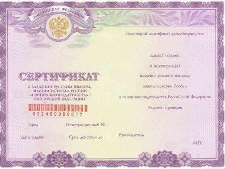 сертификат о владение русским языком, истории и законодательства РФ