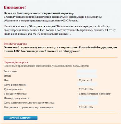 Ответ на запрос о разрешение въезда в Россию