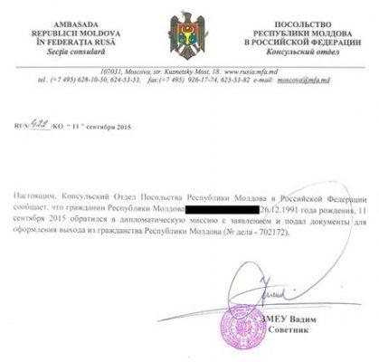 документ об обращении в Посольство Республики Молодова