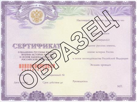 сертификат о знании русского языка и истории РФ