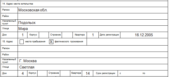 14, 15 пункты в анкете