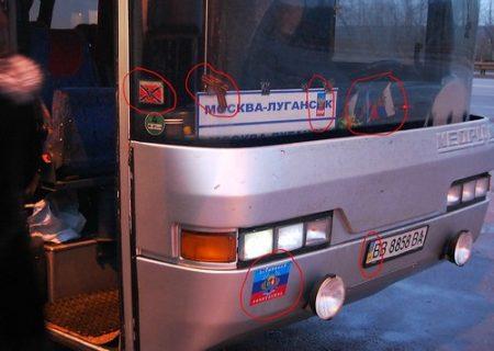 Поездка в Луганск