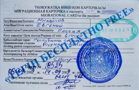Образец заполненной миграционной карты в Казахстан