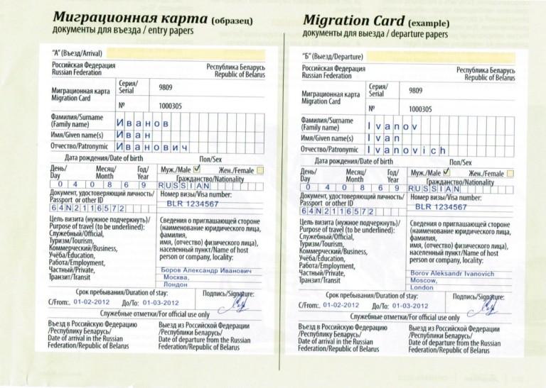 Наличие миграционной карты у иностарнного сотрудника
