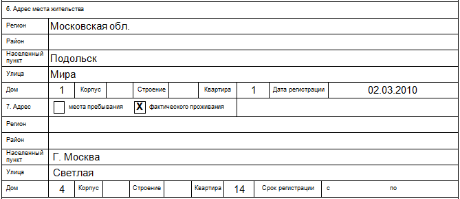 6, 7 пункты в анкете
