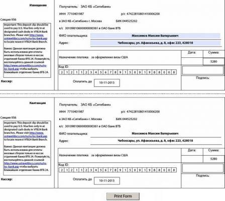 квитанция по оплате консульского сбора