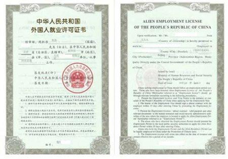 Лицензия работодателя на прием иностранцев на работу