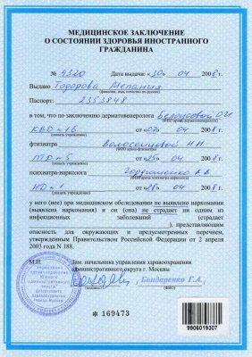 Изображение - Работа вахтой в россии для украинцев med-zakluchenie-282x400