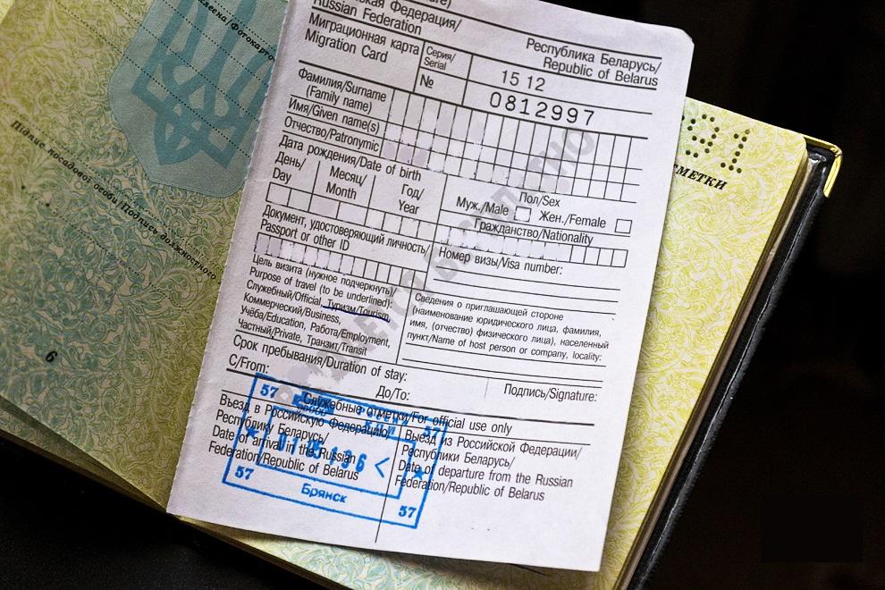 Виза и миграционная карта разница