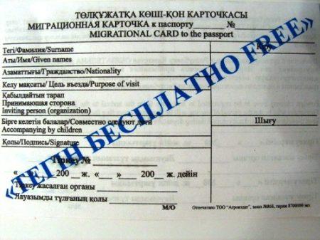 Бланк миграционной карты для въезда в Казахстан