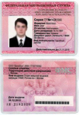 патент (разрешение на работу)
