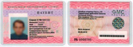 разрешение на работу (патент) иностранному гражданину в России